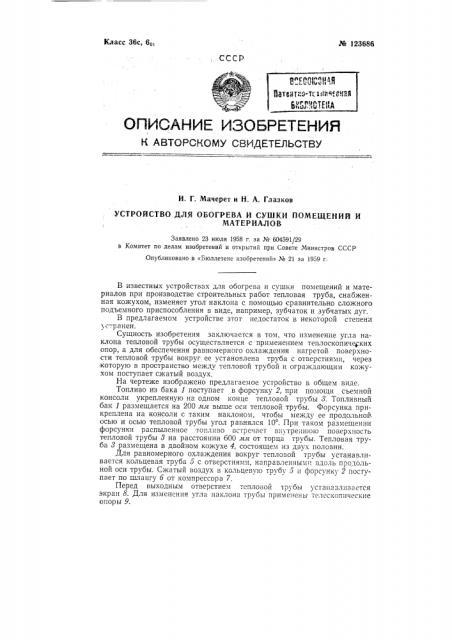Устройство для обогрева, сушки помещений и материалов (патент 123686)