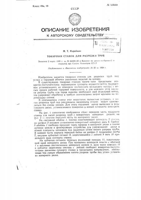 Токарный станок для разрезки труб (патент 124268)