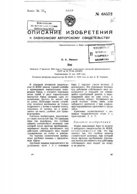 Бар (патент 68572)