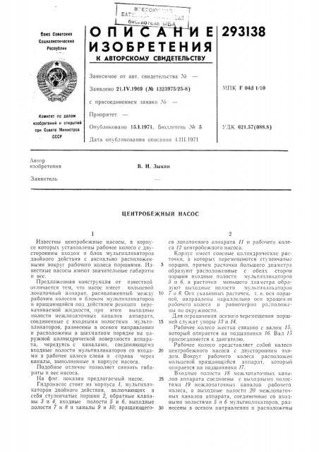 Центробежный насос (патент 293138)