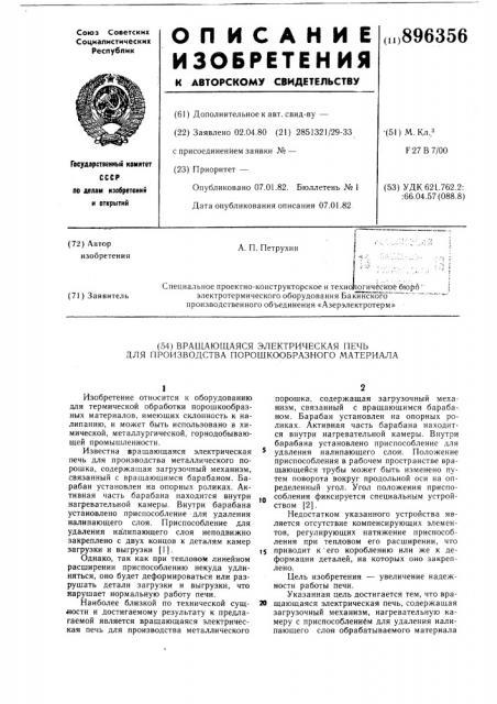 Вращающаяся электрическая печь для производства порошкообразного материала (патент 896356)