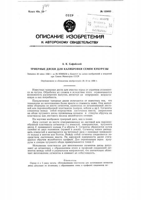 Триерные диски калибровки семян кукурузы (патент 120065)