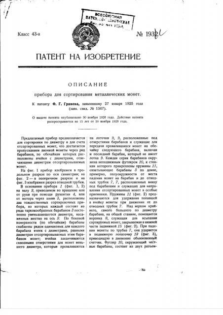 Прибор для сортирования металлических (патент 1932)