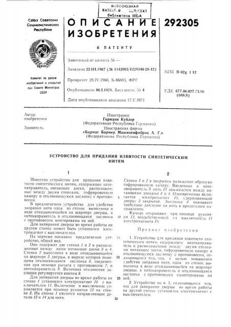 Патент ссср  292305 (патент 292305)