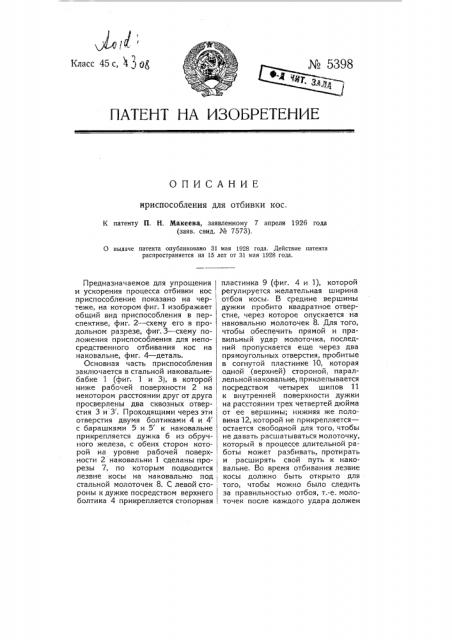 Приспособление для отбивки кос (патент 5398)