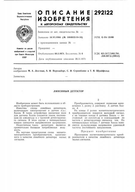 Линейный детектор (патент 292122)