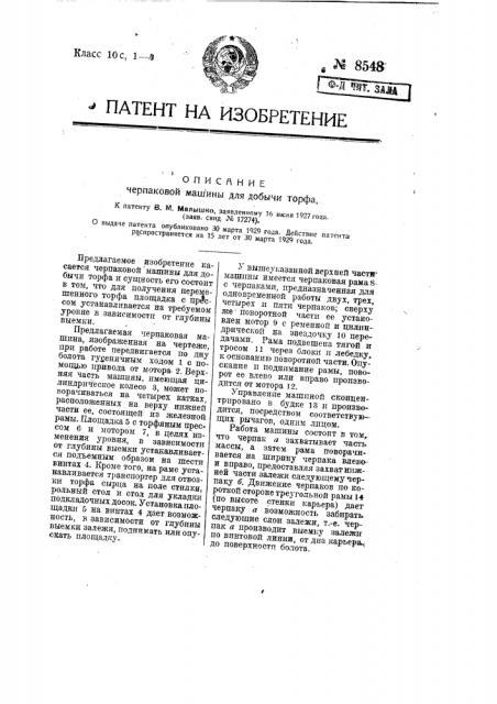 Черпаковая машина для добычи торфа (патент 8548)