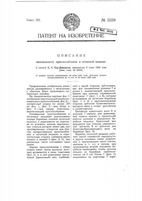 Линовальное приспособление к печатной машине (патент 5559)