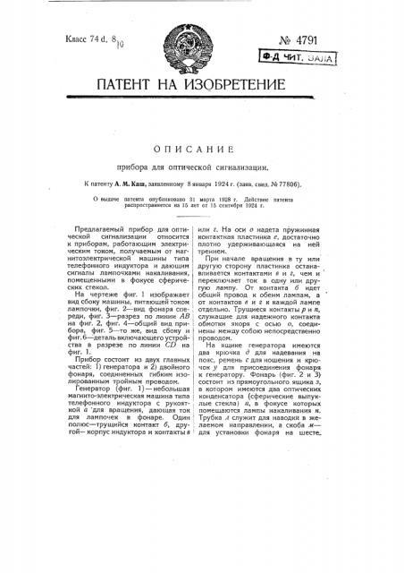 Прибор для оптической сигнализации (патент 4791)
