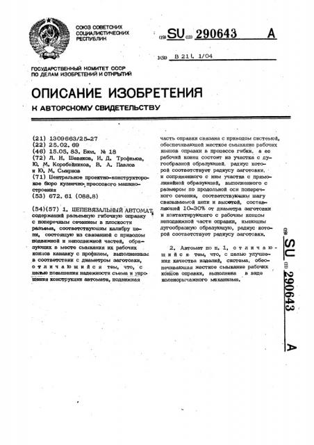 Цепевязальный автомат (патент 290643)