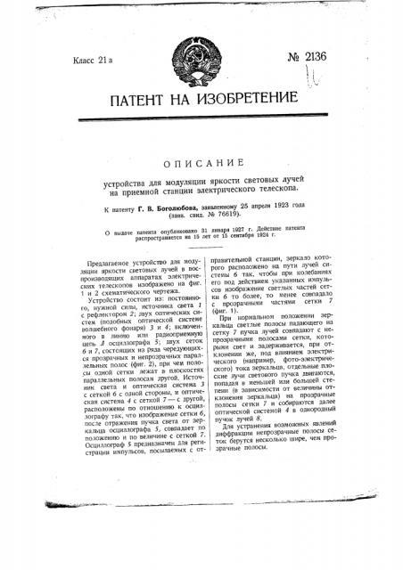 Устройство для модуляции яркости световых лучей на приемной станции электрического телескопа (патент 2136)