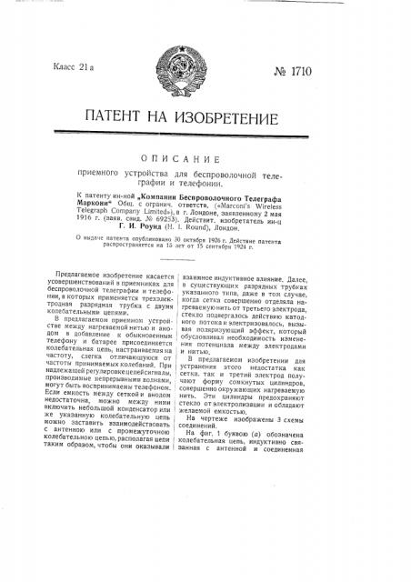 Приемное устройство для беспроволочной телеграфии и телефонии (патент 1710)