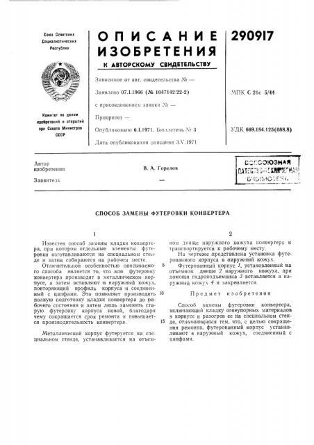 Ссссоюзнач ioatriirho'tdtjire'^haf;!b''i[jjlhovth/4 -в. а. горелов (патент 290917)