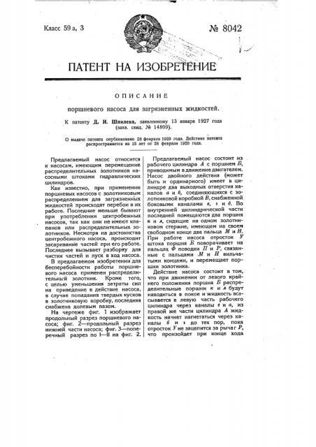Поршневой насос для загрязненных жидкостей (патент 8042)