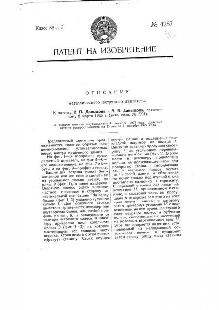 Металлический ветряный двигатель (патент 4257)