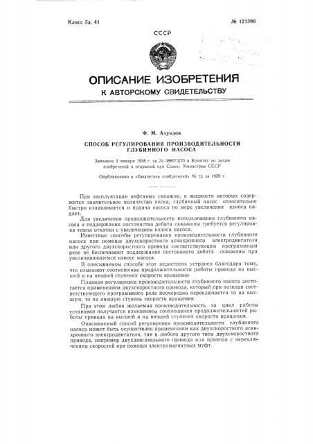 Способ регулирования производительности глубинного насоса (патент 121396)