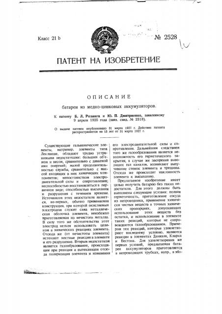Батарея из медно цинковых аккумуляторов (патент 2528)