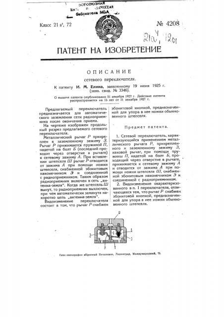 Сетевой переключатель (патент 4208)