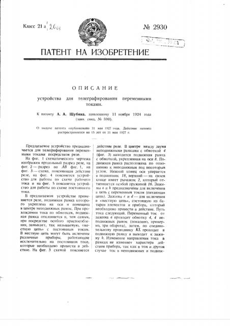 Устройство для телеграфирования переменными токами (патент 2930)
