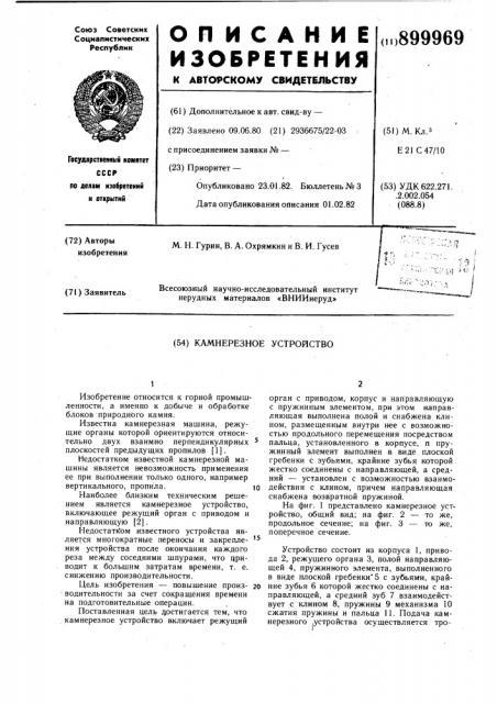 Камнерезное устройство (патент 899969)