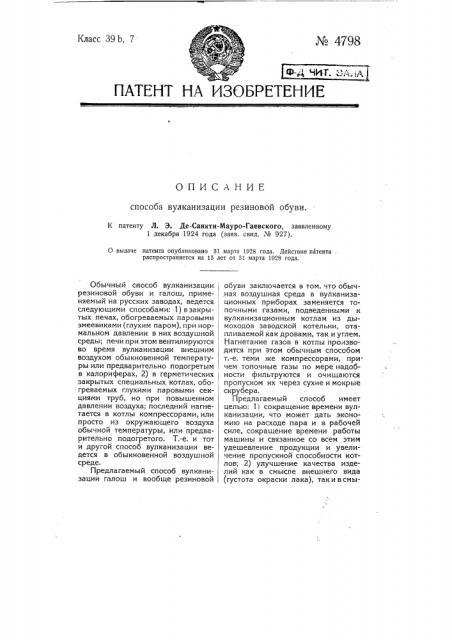 Способ вулканизации резиновой обуви (патент 4798)