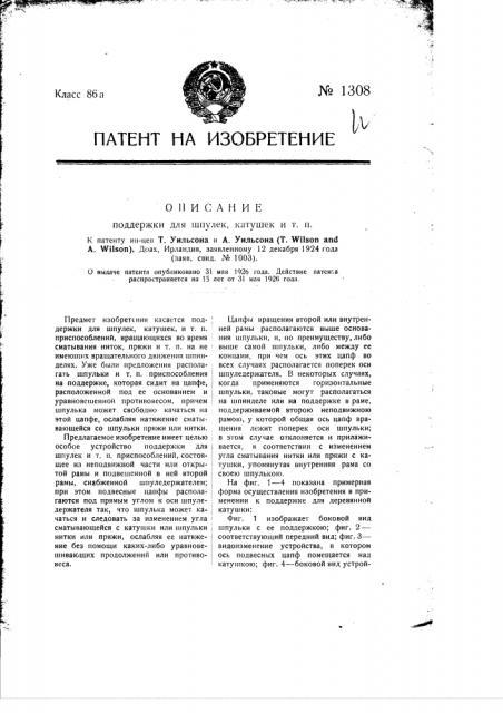 Поддержка для шпулек, катушек и т.п. (патент 1308)