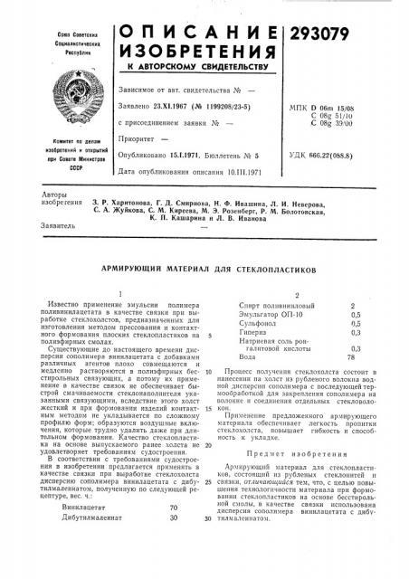 Армирующий материал для стеклопластиков (патент 293079)