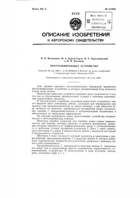 Программирующее устройство (патент 121605)