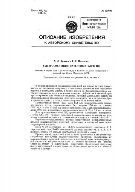 Быстросохнущий латексный клей пд (патент 123695)
