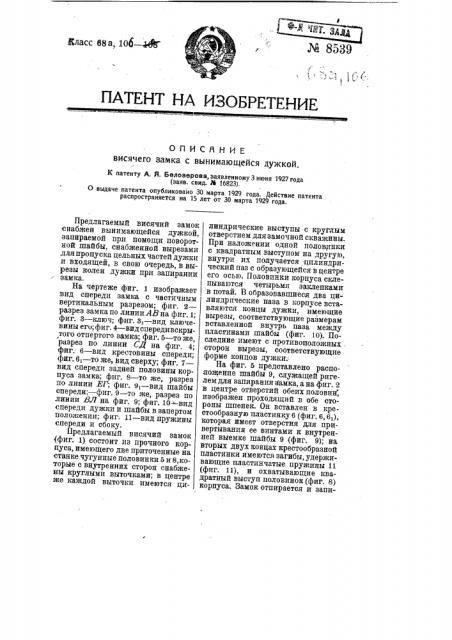 Висячий замок с вынимающейся дужкой (патент 8539)