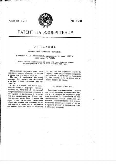 Одноосная тележка-качалка (патент 1350)