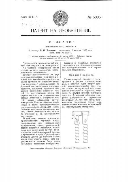 Гальванический элемент (патент 5005)