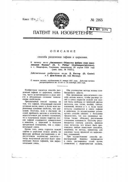 Способ разделения гафния и циркония (патент 2165)