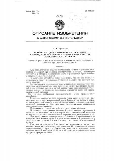 Устройство для автоматической подачи межрядовой бумажной изоляции при намотке электрических катушек (патент 118535)