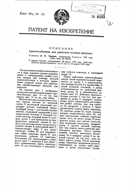 Приспособление для расточки голосок шатунов (патент 8593)