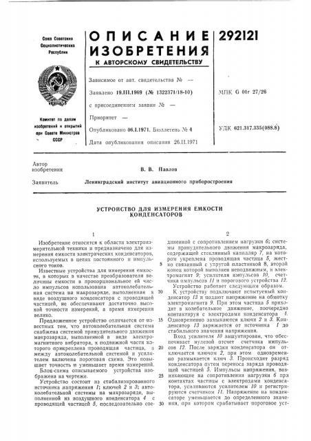 Устройство для измерения емкости конденсаторов (патент 292121)