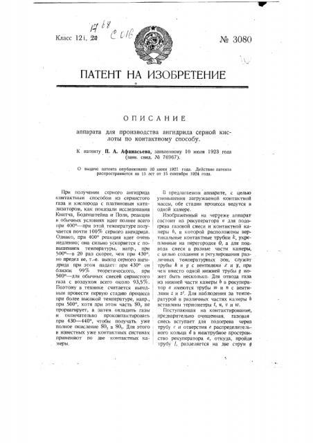 Аппарат для производства ангидрида серной кислоты по контактному способу (патент 3080)