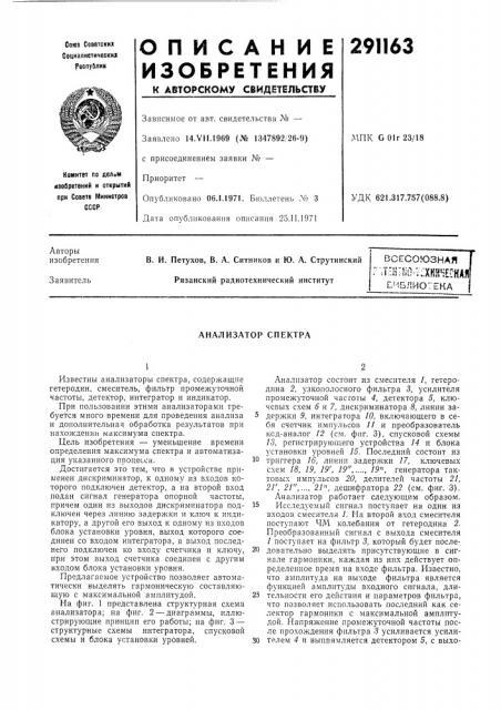 Анализатор спектра (патент 291163)