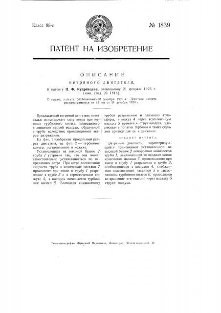 Ветряный двигатель (патент 1839)