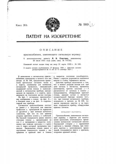 Приспособление заменяющее сигнальную веревку (патент 989)