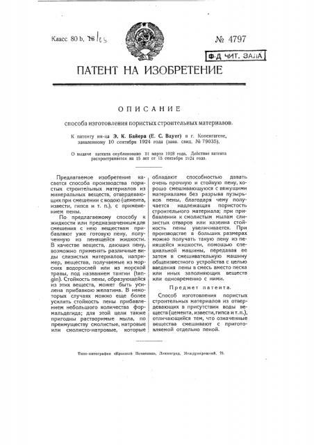 Способ изготовления пористых строительных материалов (патент 4797)
