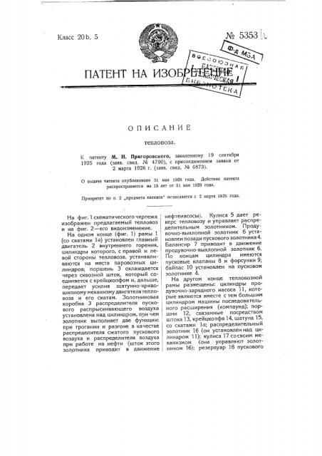 Тепловоз (патент 5353)