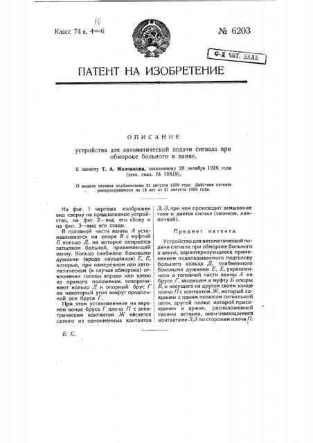 Устройство для автоматической подачи сигнала при обмороке больного в ванне (патент 6203)