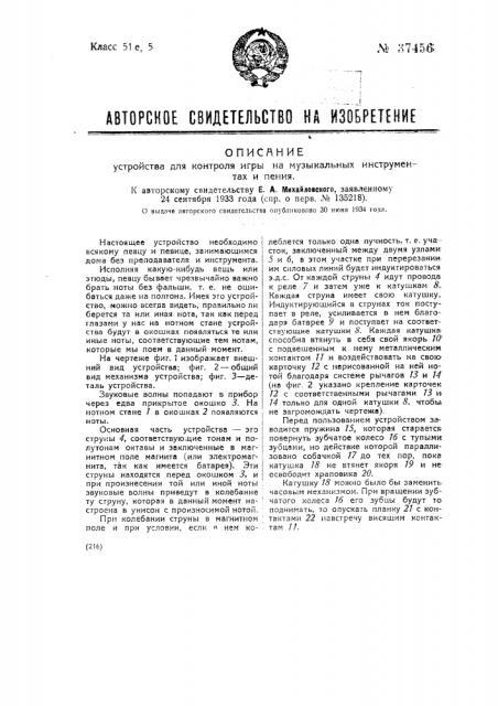 Устройство для контроля игры на музыкальных инструментах и пения (патент 37456)