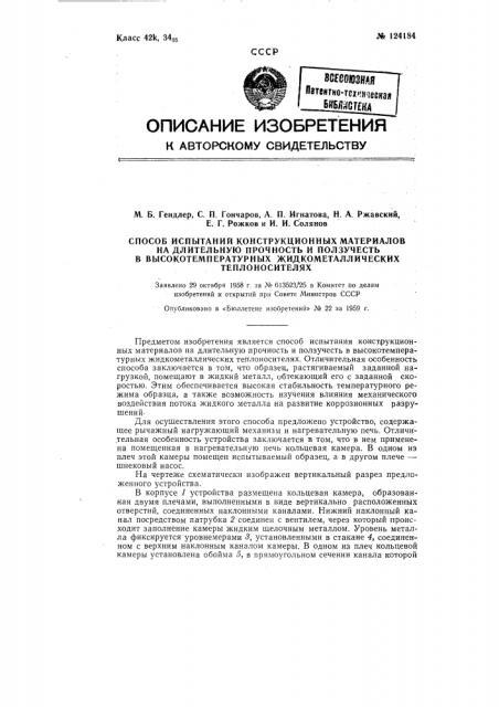 Способ и устройство для испытаний конструкционных материалов на длительную прочность и ползучесть в высокотемпературных жидкометаллических теплоносителях (патент 124184)