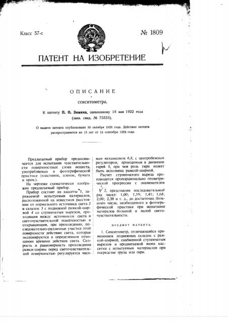 Сенситометр (патент 1809)