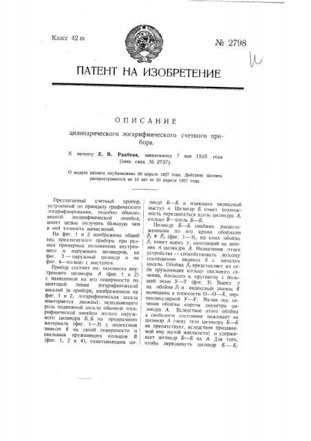 Цилиндрический логарифмический счетный прибор (патент 2798)