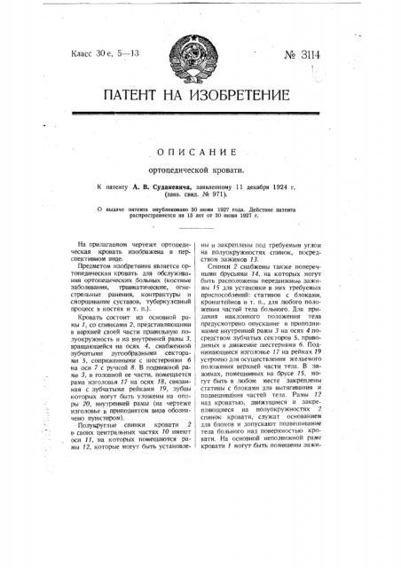 Ортопедическая кровать (патент 3114)