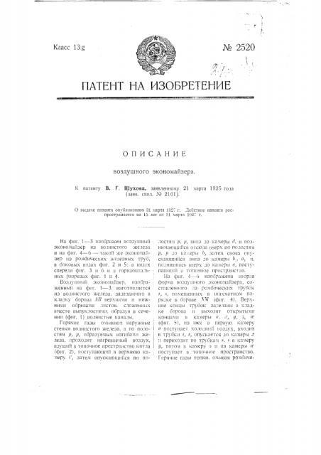 Воздушный экономайзер (патент 2520)