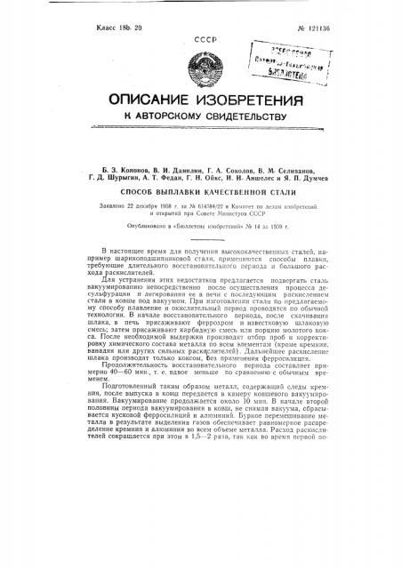 Способ выплавки качественной стали (патент 121136)